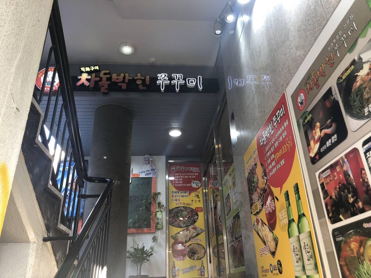 Chadolbakhin Jjukkumi(Jongro Branch)(차돌박힌쭈꾸미(종로점))