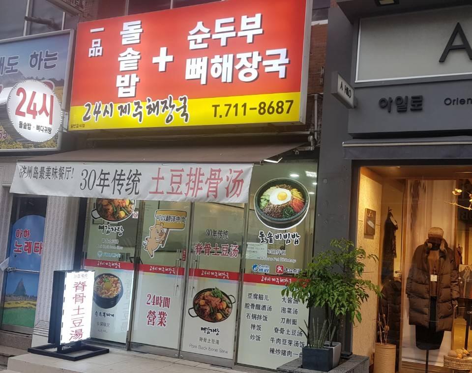 30年傳統24時脊骨土豆湯(24시제주해장국)