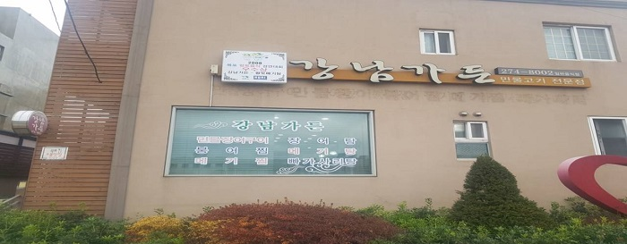 Gangnam Garden(강남가든)