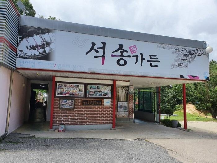 Seoksong Garden(석송가든)