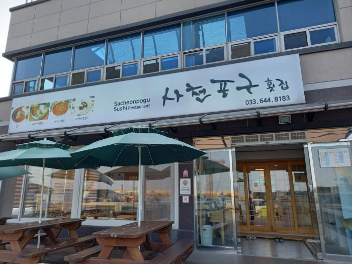 Sacheon Pogu (사천포구)