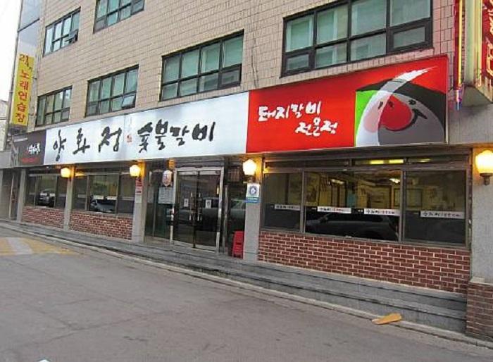 Yanghwajeong(양화정)
