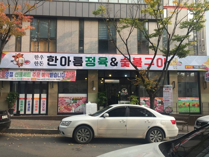 Hanareum Jeongyuk&Sutbul Gui(한아름정육&숯불구이)