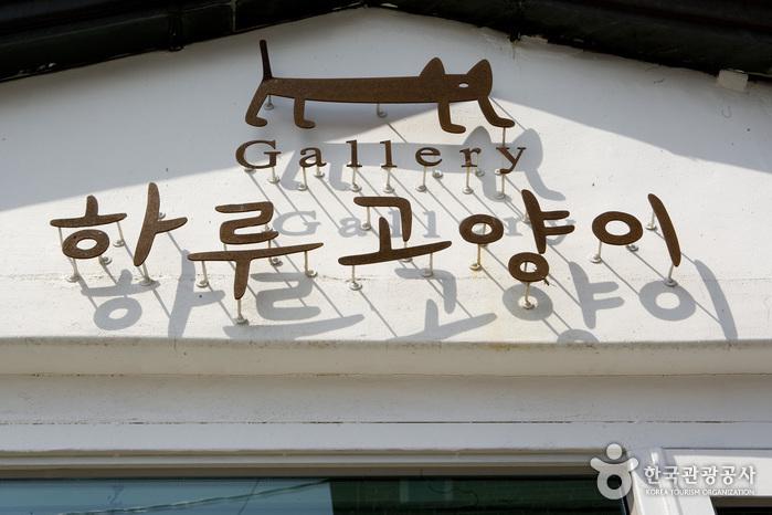 Closed: Gallery HAROOCATS (하루고양이 갤러리)