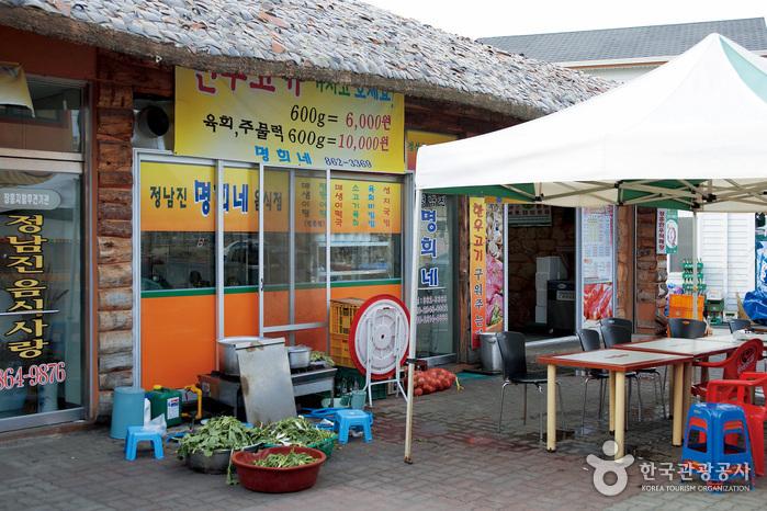 ミョンヒネ飲食店(명희네 음식점)