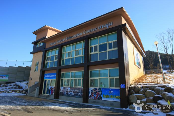 무주국제화교육센터