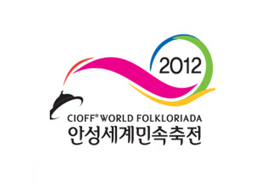 CIOFF World Folkloriada Anseong ()