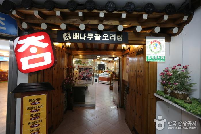 好梨树沟(汝矣岛店)<br>참배나무골(여의도점)