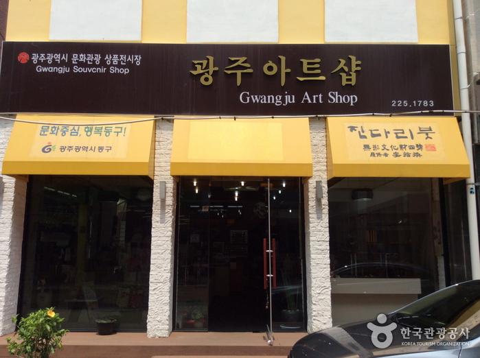 광주문화관광상품전시장 광주아트샵