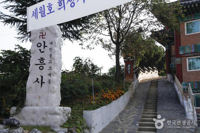 안흥사(경산)