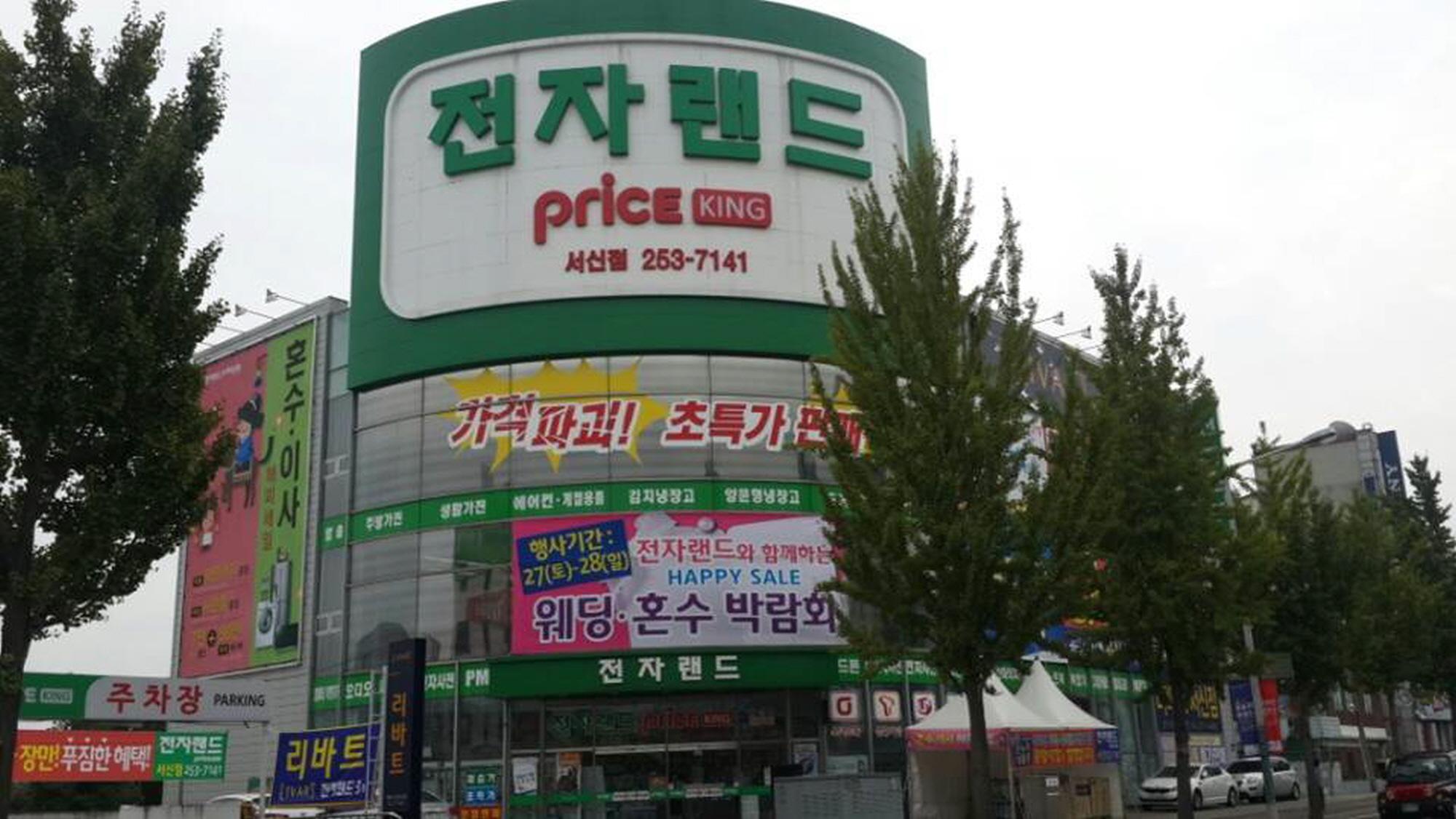 ET Land Price King – Seosin Branch (전자랜드 프라이스킹 (서신점))