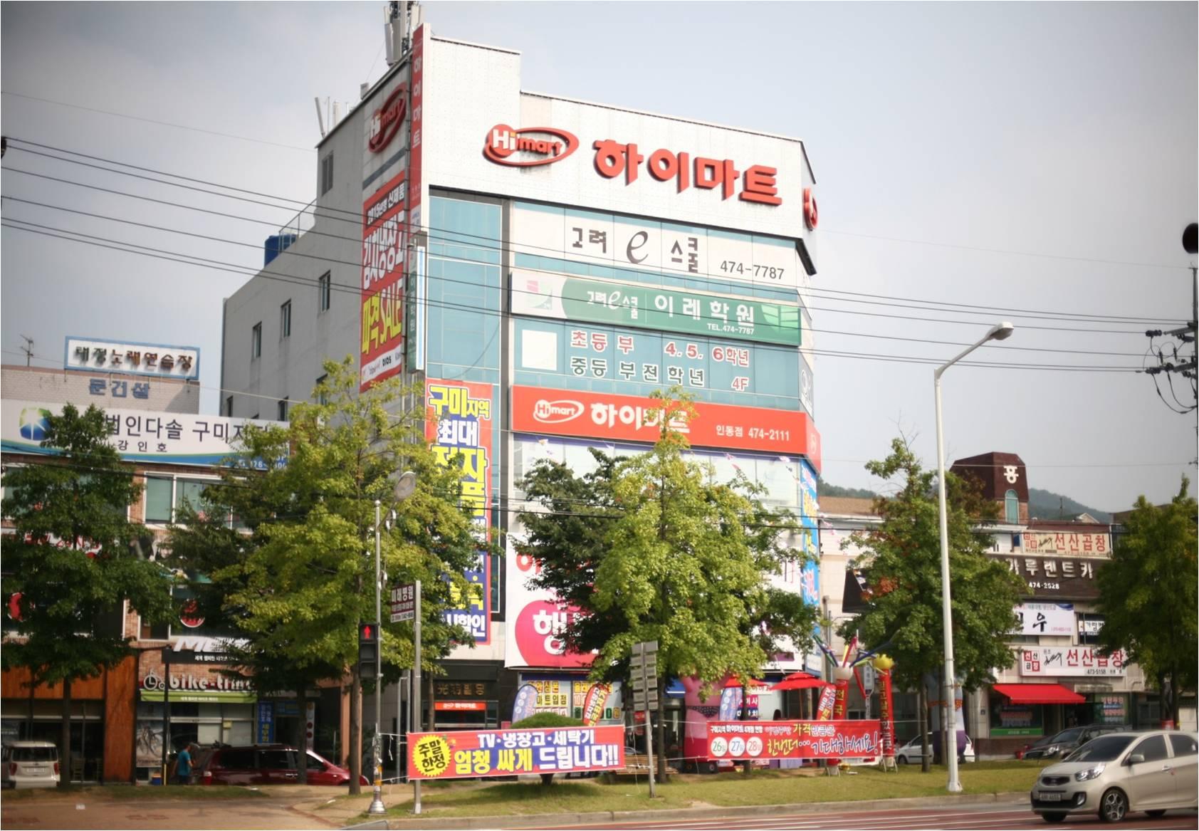 Lotte Hi-mart – Indong Branch (롯데 하이마트 (인동점))