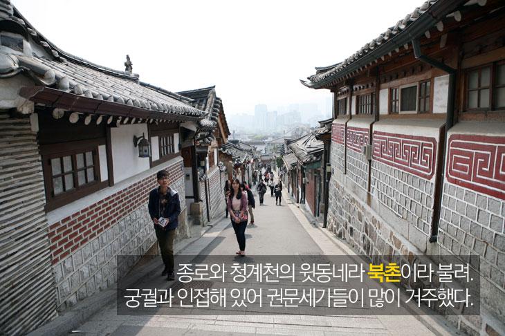 종로와 청계천의 윗동네라 북촌이라 불려. 궁궐과 인접해 있어 권문세가들이 많이 거주했다.