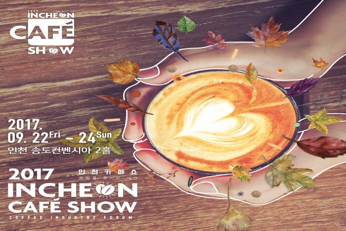 인천 카페쇼 2017