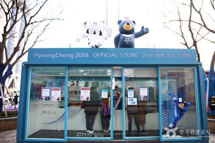 평창동계올림픽 공식 상품점