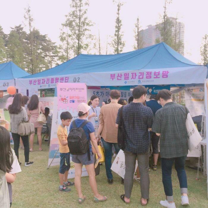 유니브엑스포 부산 2018