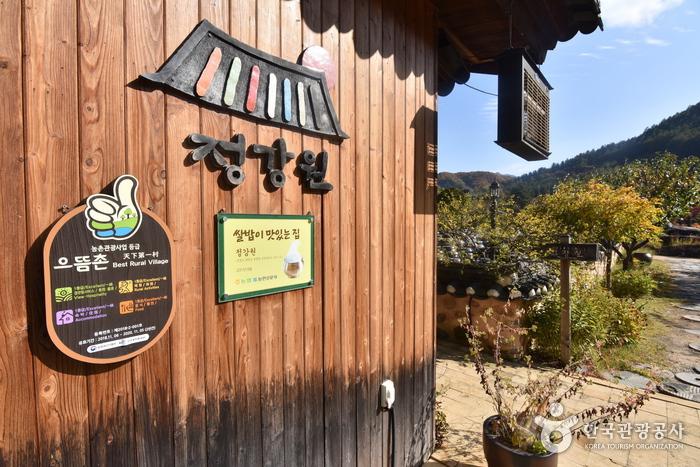 静江園観光農園[韓国観光品質認証]정강원 관광농원[한국관광품질인증/Korea Quality]