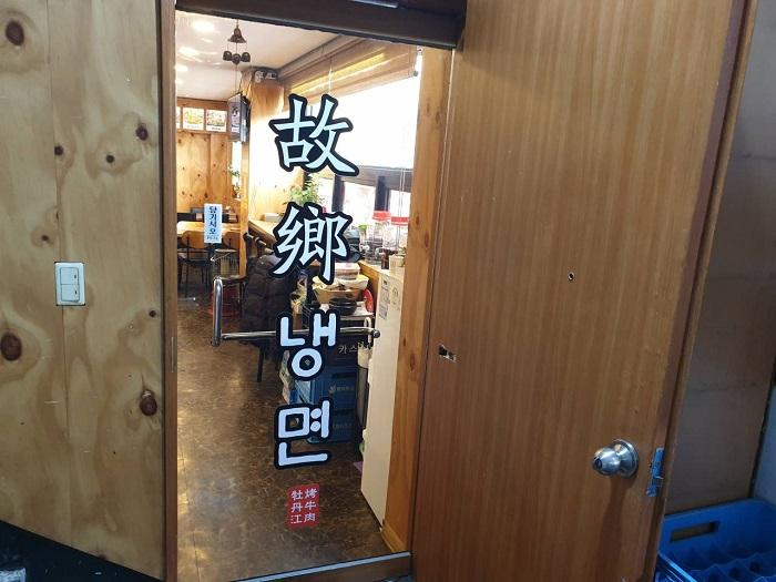 故郷冷麺 ( 고향냉면 )