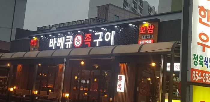 Jeongseoktong Barbeque Tongjokgui Jogaeteo<br>( 정석통바베큐통족구이 조개터 )