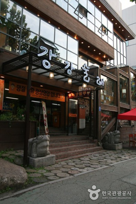 カンガンスルレ(新林店)(강강술래(신림점))