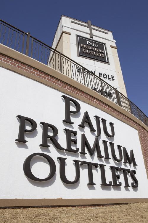 Paju Premium Outlets (파주 프리미엄아울렛)