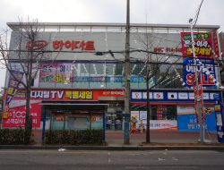 Lotte Hi-mart - Incheon Samsan Branch (롯데 하이마트 (인천삼산점))