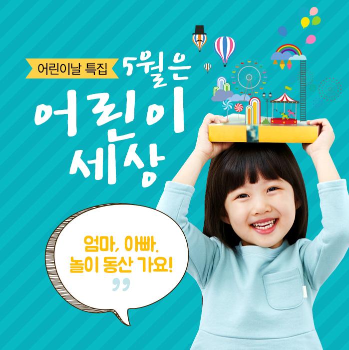 어린이날 특집 - 5월은 어린이 세상. 엄마, 아빠. 놀이 동산 가요