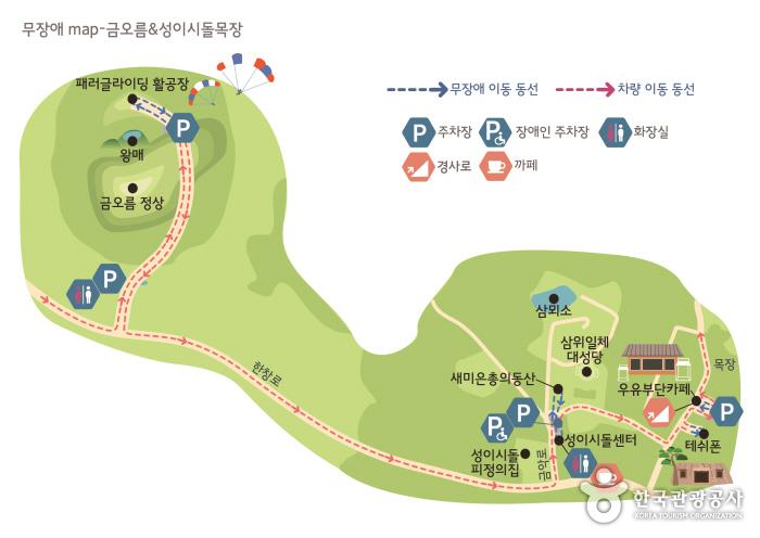무장애 map - 금오름과 성이시돌목장