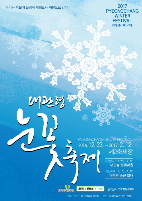 대관령 눈꽃축제 2017 사진2
