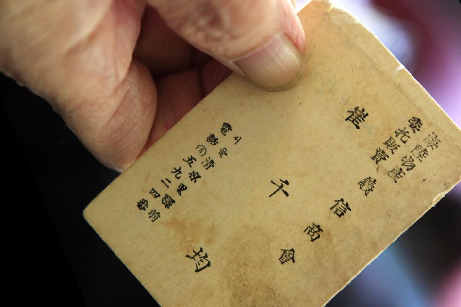 가일제분소 권태연 씨가 간직한 옛 서울 거래처 명함