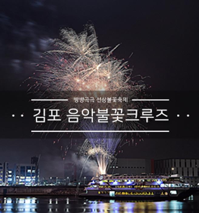 김포 음악불꽃크루즈 2020