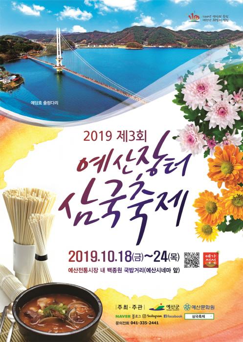 예산장터삼국축제 2019