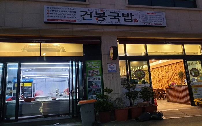ゴンボンクッパ( 건봉국밥 )