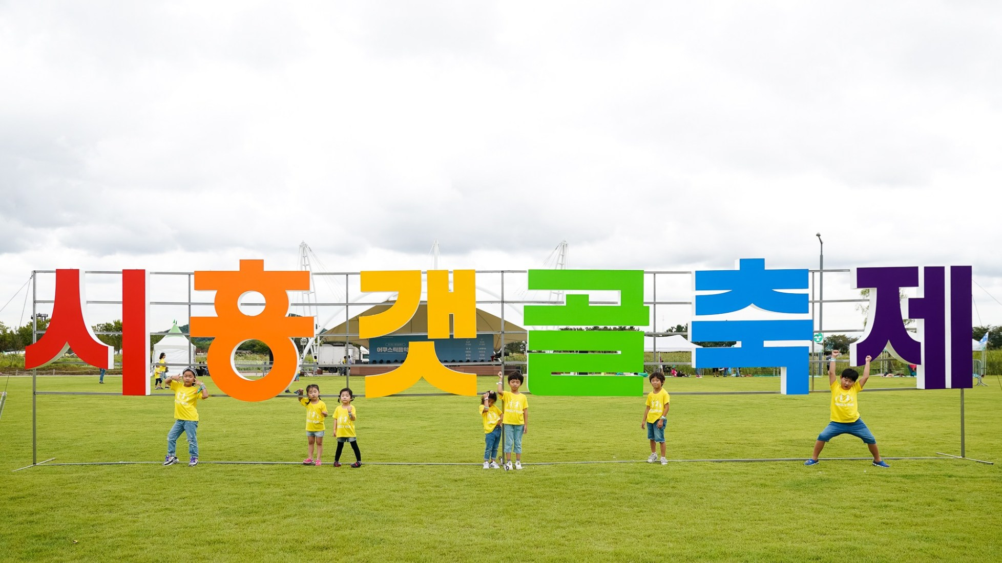 [文化观光庆典] 始兴河沟庆典[문화관광축제] 시흥갯골축제