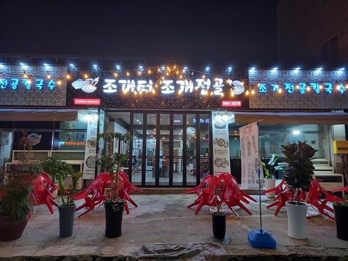 趙家垈蛤蜊火鍋( 조개터조개전골 )