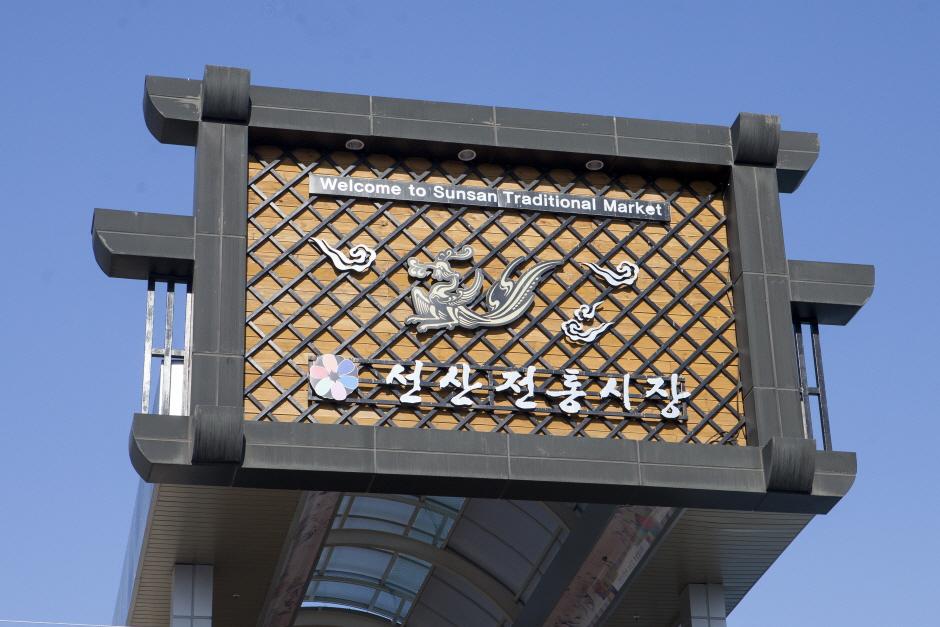 선산봉황시장