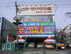 Lotte Hi-mart - Yeongdo Branch (롯데 하이마트 (영도점))