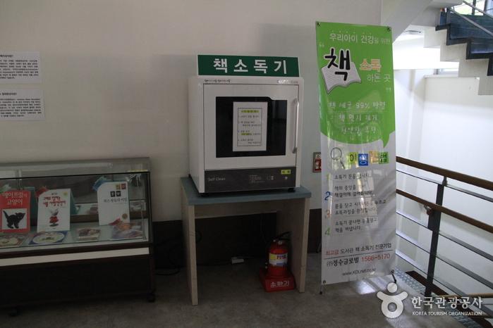 서울특별시교육청 동대문도서관