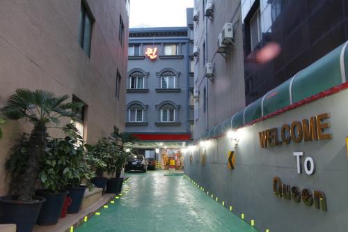 Hotel Queen - Goodstay (호텔 퀸(구 퀸모텔) [우수숙박시설 굿스테이])