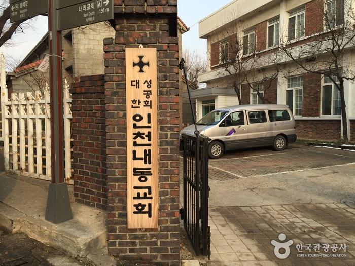 인천내동성공회성당