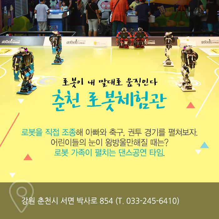 춘천 로봇체험관