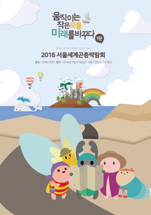 서울세계곤충박람회 2016