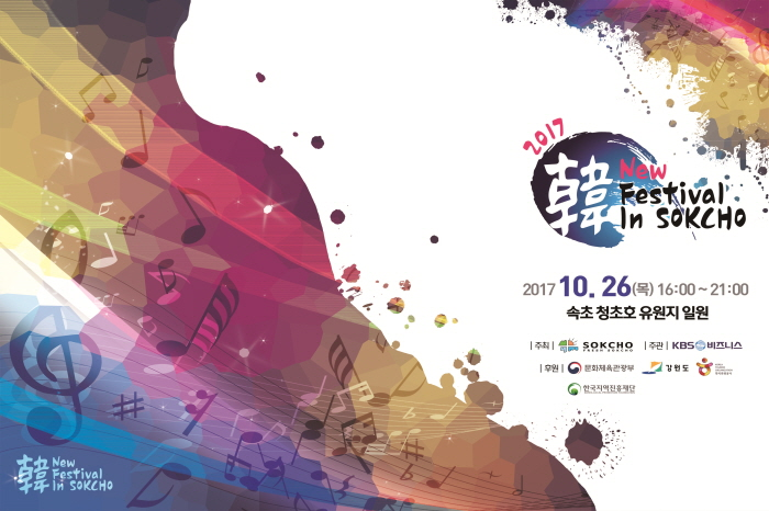 한-뉴(韓-NEW)페스티벌 in 속초 2017