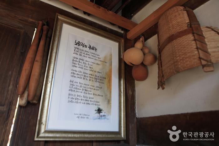 안채 마루에 걸린 시 '노송정의 종부'