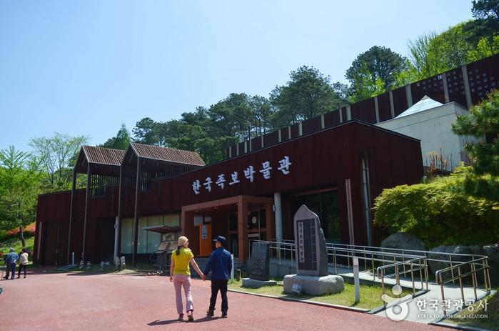 한국족보박물관 전경