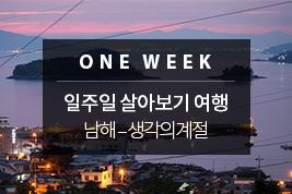 [대한민국 구석구석 일주일 살아보기 여행] 그렇게 느린 하루가 간다