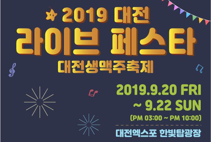 대전 라이브 페스타 2019