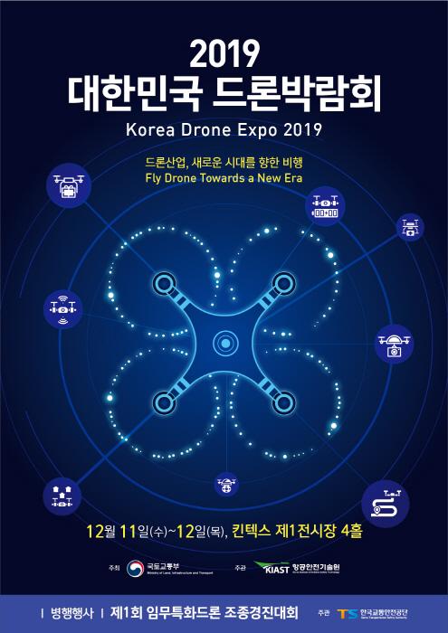 大韓民国ドローン博覧会(대한민국 드론박람회 (Korea Drone Expo) )