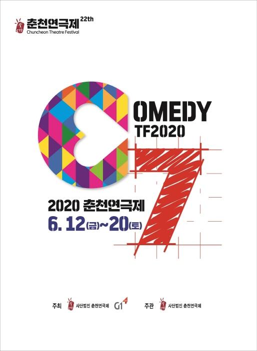 춘천연극제 2020