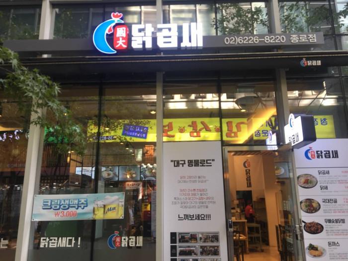 鸡肉肥肠虾仁火锅(닭곱새)